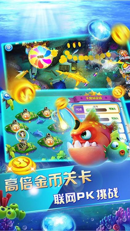 王者街机捕鱼-3D手机版捕鱼