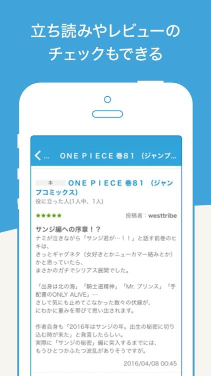 書店の在庫を検索:honto with screenshot-3