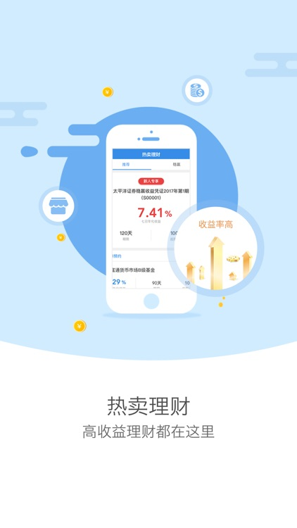 太平洋证券太牛 - 炒股票证券交易平台 screenshot-3