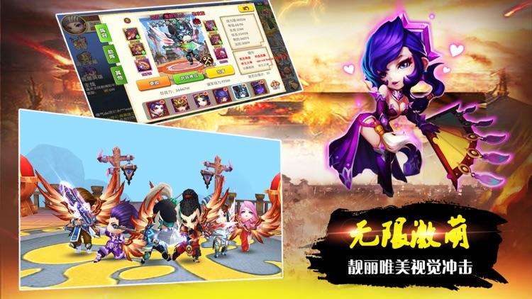 神将真三国-热门3D卡牌策略手游 screenshot-4