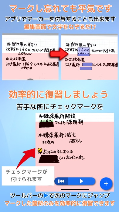 i-暗記シート -写真で作る問題集-紹介画像4