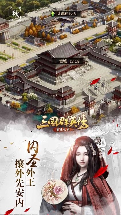 三国群英传-霸王之业 screenshot-3