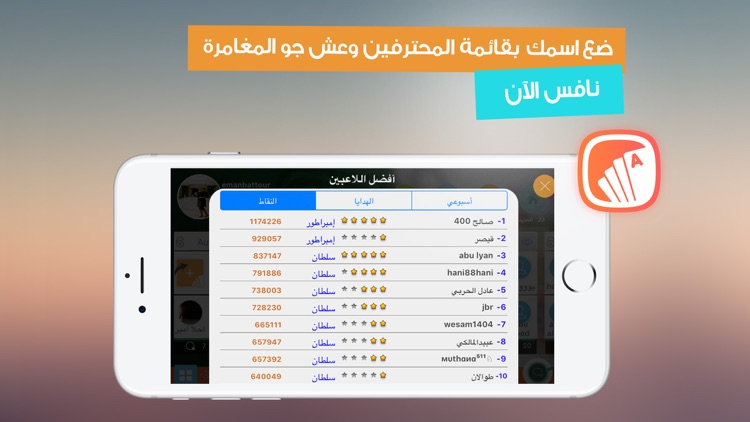 iBaloot - بلوت screenshot-3