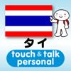 指さし会話タイ touch&talk 【PV】