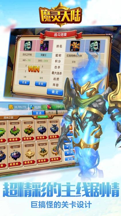 魔灵大陆-Q版激萌策略ARPG游戏 screenshot-3