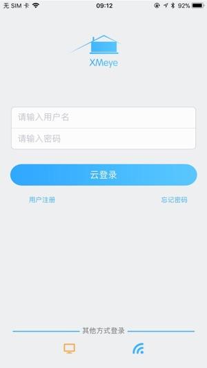 xmeye iphone