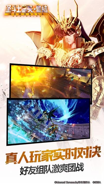 圣斗士星矢-集结 screenshot-3