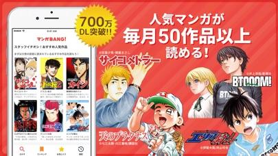 マンガBANG!人気漫画が毎日読めるマンガアプリスクリーンショット