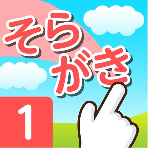 そらがき <漢字筆順学習アプリケーション 小学校1年>