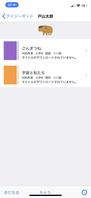 デイジーポッド Screenshot
