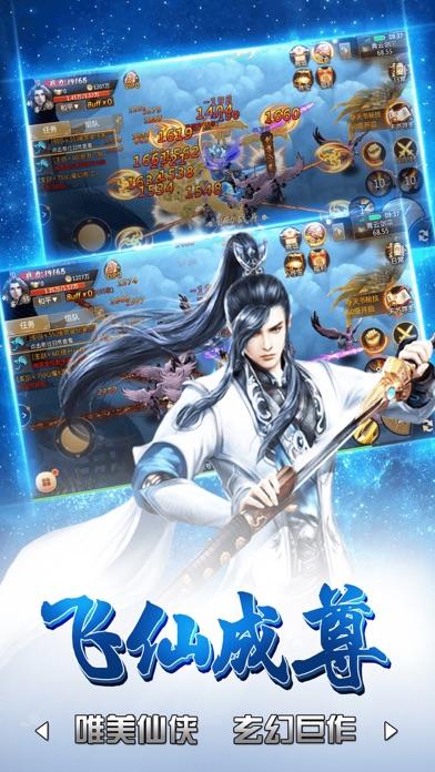 Screenshot for 剑雨恩仇录-红尘御剑青云仙侠世界 in China App Store