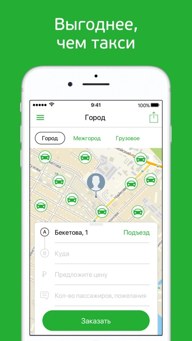 inDriver Скриншоты3