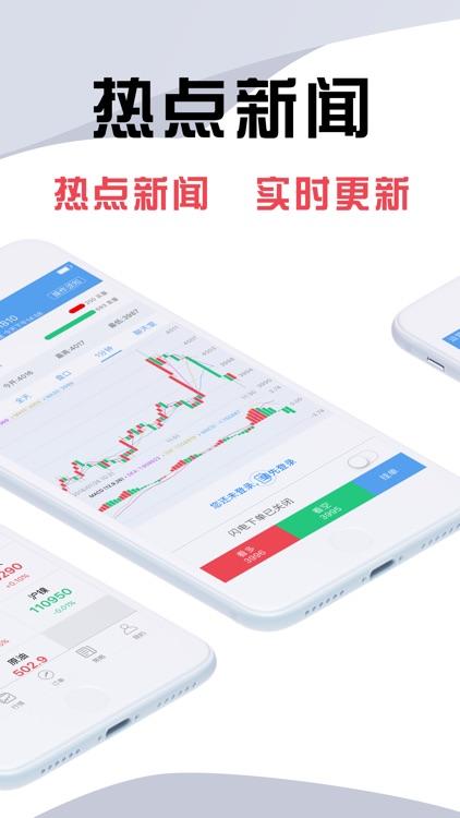期货交易云-专业国内原油期货软件