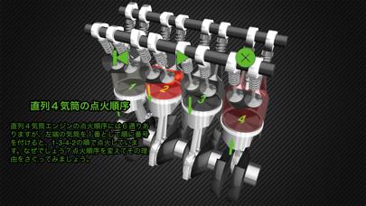 Trans4motor - エンジンシミュレータ/学ぶ、遊ぶのおすすめ画像5