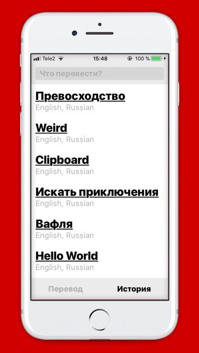 Multitran - online переводчик Screenshot