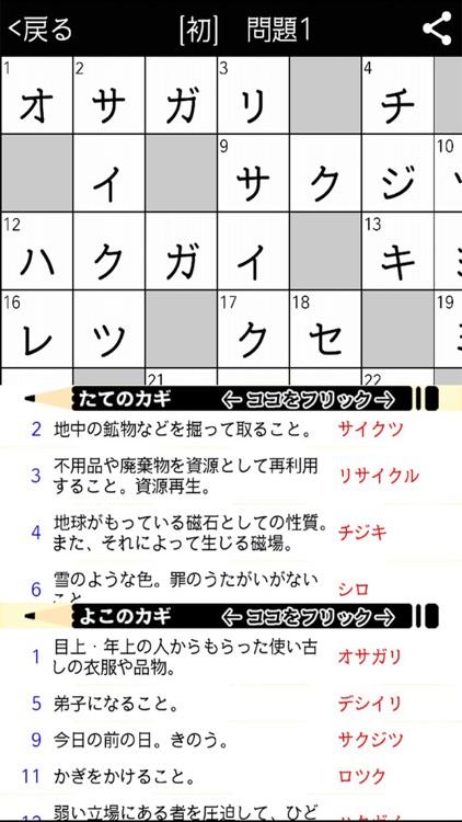 [雑学] 11マス×11マス 特級++クロスワード 簡単パズル1 screenshot-4