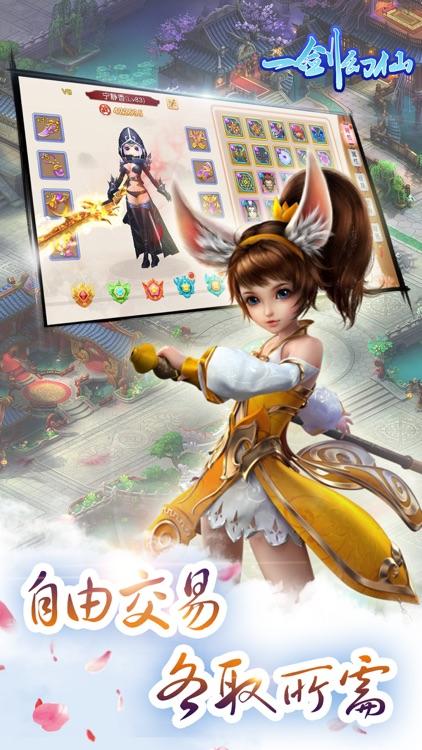 一剑幻仙 - 全民修仙游戏 screenshot-3