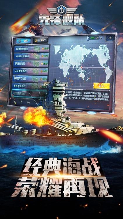 先锋舰队 screenshot-2