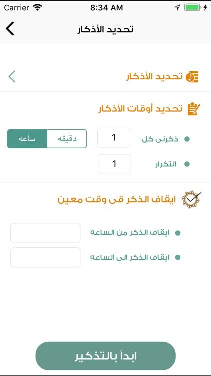 تسبيح المسلم screenshot-3