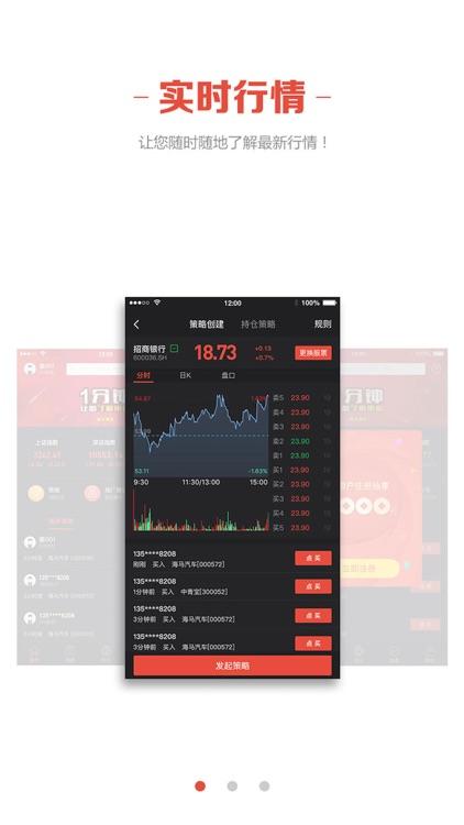 配资炒股宝-股票资金放大8倍 screenshot-4