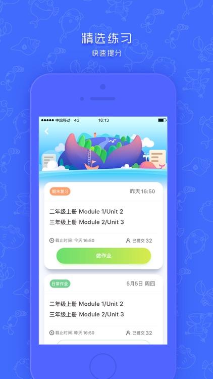 同步学-小学英语深圳版 screenshot-3