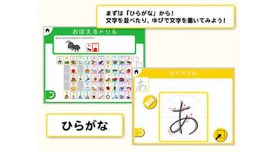ひらがな:ゆびドリル(入学準備アプリ)for iPhone ScreenShot1