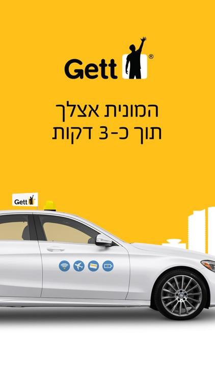 Gett – הזמנת מונית (GetTaxi) screenshot-0