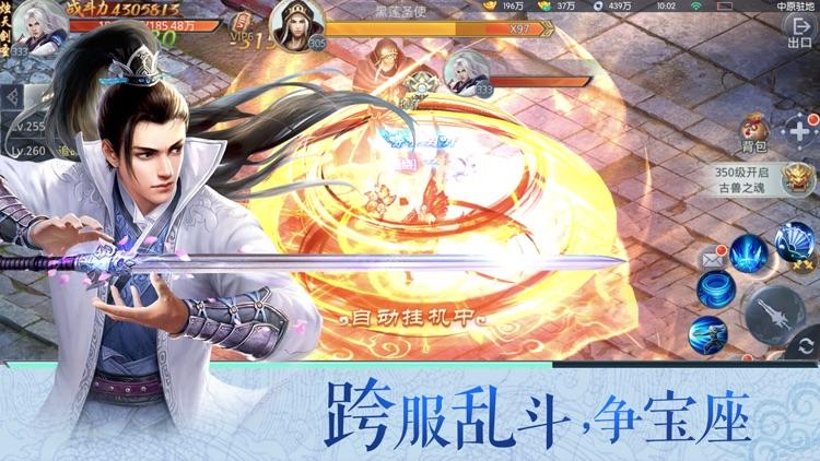 九天苍穹-剑侠修仙 screenshot-4