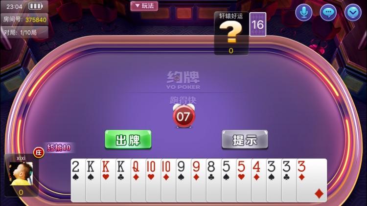 约约棋牌-掌上在线棋牌游戏大全 screenshot-4