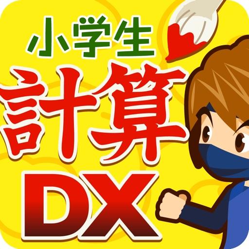 小学生計算ドリルDX(小1〜小3)
