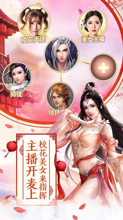 少年剑心 screenshot-3
