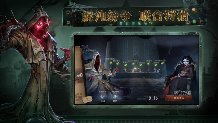 第五人格 screenshot-1