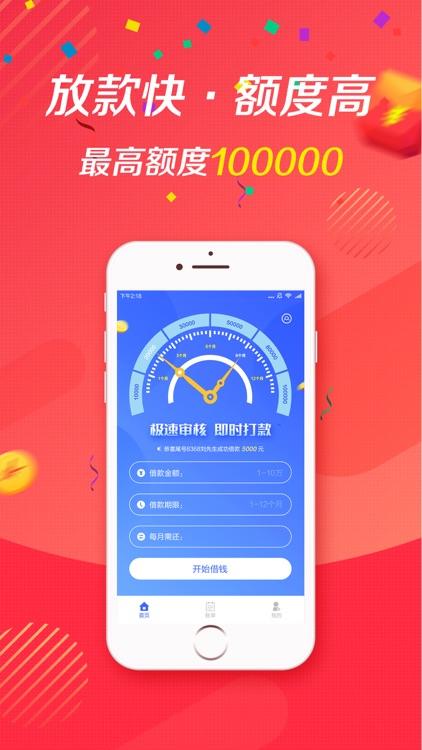 立及贷-小额现金借款借钱贷款平台 screenshot-3