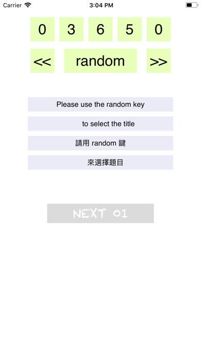swapsudoku0909スクリーンショット1