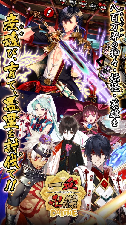 一血卍傑-ONLINE-