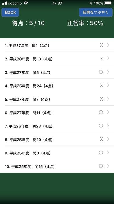 国内旅行業務取扱管理者試験過去問 平成30年度版 screenshot1