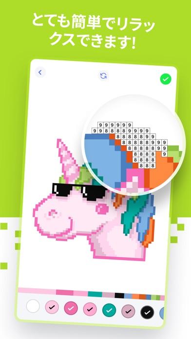 スーパーピクセル - 数字で色ぬり screenshot1