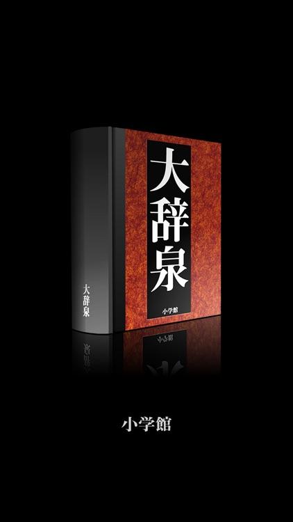 Daijisen Jpn-Jpn Dictionary