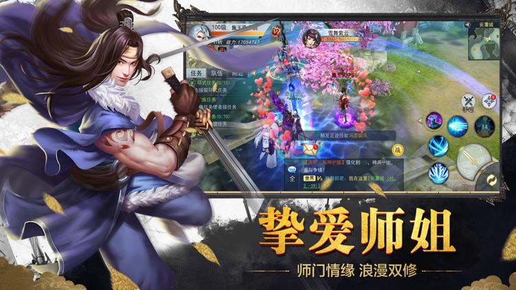 莽荒时代-拯救余薇 screenshot-4