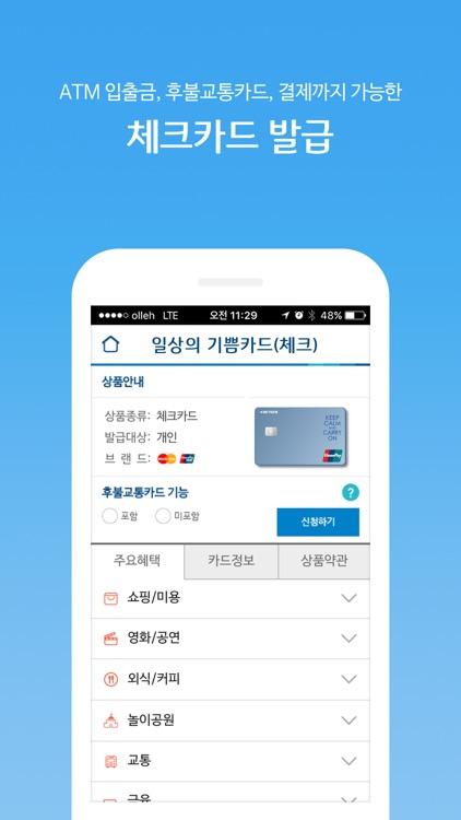 IBK 휙 계좌개설 screenshot-3