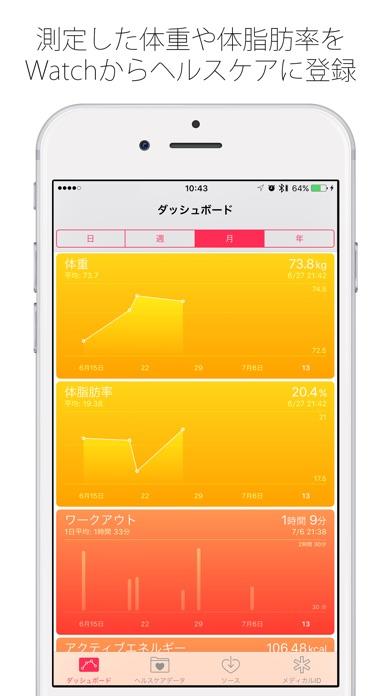 WeightPlus screenshot1