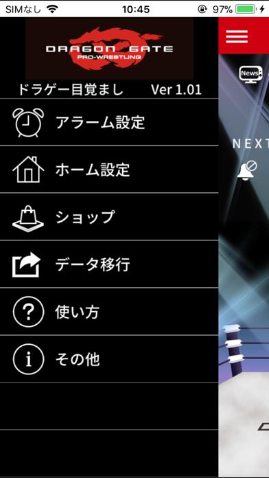 ドラゲーアラーム screenshot1