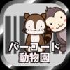 バーコード動物園 - iPadアプリ