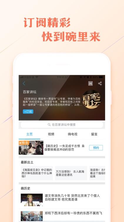 央视影音-海量央视内容高清直播 screenshot-4
