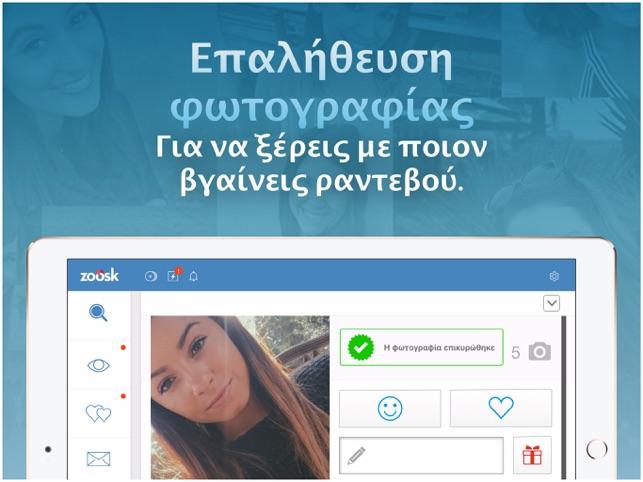 Σερβικό site γνωριμιών