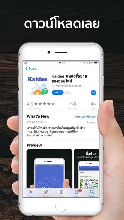 Kaidee แหล่งช้อปซื้อขายออนไลน์ screenshot-5