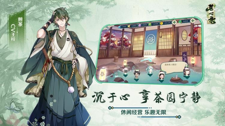 茗心录-国韵茶文化手游 screenshot-3
