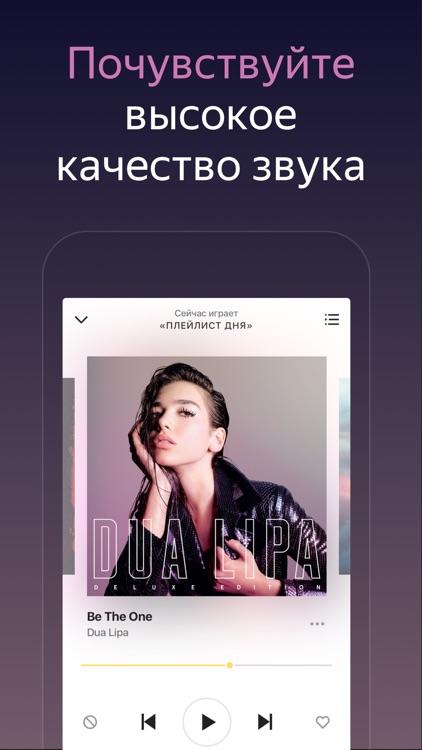 Яндекс.Музыка screenshot-3