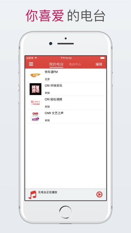 FM收音机大全Pro-收听最新全国各地广播电台 screenshot-3