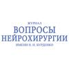 Вопросы нейрохирургии имени Н.Н. Бурденко